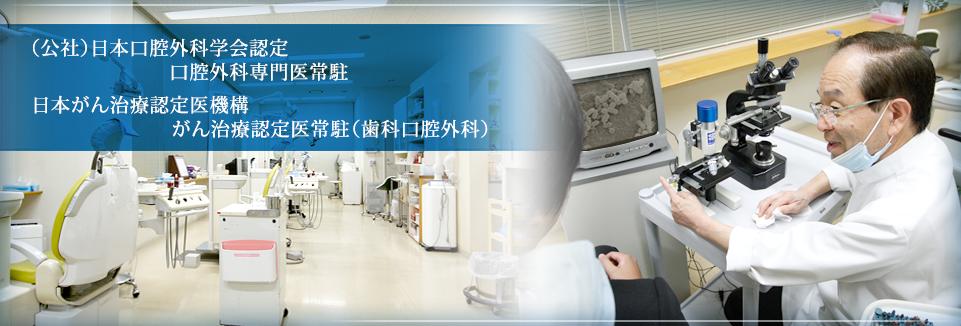 医療法人 口誠会 大野歯科(公社)日本口腔外科学会認定 口腔外科専門医常駐 日本がん治療認定医機構 がん治療認定医常駐(歯科口腔外科)